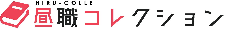 昼職コレクションロゴ