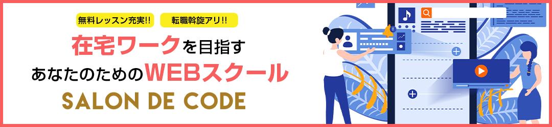 salondecode